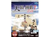 〔Win版〕 天頂の囲碁7 Zen [Windows用]