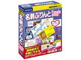 名刺ぷりんとSimple7 Win/CD