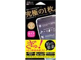 iPhone XR 6.1インチ ハイブリットフィルム H18MCL