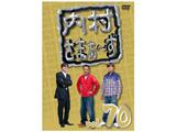 内村さまぁ〜ず vol.70 DVD