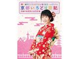 横山由依(AKB48)がはんなり巡る 京都いろどり日記 第1巻「京都の名所 見とくれやす」編 BD
