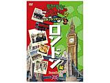 モヤモヤさまぁ〜ず2 世界ブラブラシリーズ 第2巻 ロンドン編   [DVD]