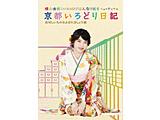 横山由依(AKB48)がはんなり巡る 京都いろどり日記 第4巻「美味しいものをよばれましょう」編