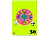 【11/28発売予定】 さまぁ〜ず×さまぁ〜ず Vol.36 DVD