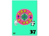 【11/28発売予定】 さまぁ〜ず×さまぁ〜ず Vol.37 DVD