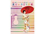 横山由依(AKB48)がはんなり巡る 京都いろどり日記 第5巻「京の伝統 見とくれやす」編 BD