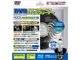 DVDレンズクリーナー XL-790