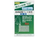形状記憶パット W大(シルバー)R141-555