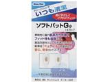ソフトパット G小(ゴールド)R141-655