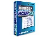 〔Win版〕 ARCDRAW 2018 [Windows用]