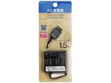 【在庫限り】 ケータイ用[FOMA・SoftBank3G] AC充電器 (1.5m・ブラック) BKS-ACFO07KN