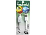 スマートフォン用[micro USB] 充電USBケーブル (50cm・ホワイト) UC-ECO50W
