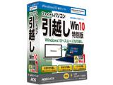 〔Win版〕 ファイナルパソコン引越し Win10特別版 LANクロスケーブル付
