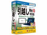 〔Win版〕 ファイナルパソコン引越し Windows10特別版 −専用USBリンクケーブル付き−