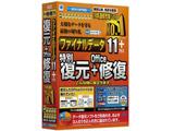 〔Win版/USBメモリ〕 ファイナルデータ11plus 復元+Office修復 [Windows用]