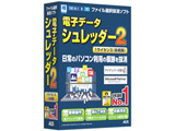 〔Win版〕 電子データシュレッダー2 (1ライセンス永続版) [Windows用]