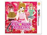 nicola監修 モデル☆おしゃれオーディション プラチナ【3DS】   [ニンテンドー3DS]