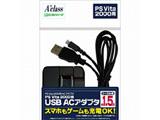 PSVITA用 USB ACアダプタ (PCH-2000専用) [SASP0244]