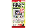 【在庫限り】 New 3DS用すべる液晶画面フィルター (気泡吸収タイプ) 【New3DS】 [SASP-0286]