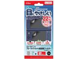【在庫限り】 New 3DSLL用ブルーライト液晶画面フィルター (気泡吸収タイプ) 【New3DS LL】 [SASP-0288]