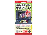 New 3DSLL用すべる液晶画面フィルター (気泡吸収タイプ) 【New3DS LL】 [SASP-0289]