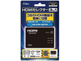 PS4/PS3/PSVitaTV/WiiU用HDMIセレクター3in1【PS4/PS3/Vita TV/Wii U】 [SASP-0345]