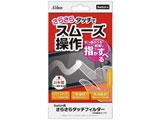 Switch用さらさらタッチフィルター (気泡吸収タイプ) 【Switch】 [SASP-0393]