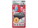 Switch用USB充電ケーブル (3m) [Switch] [SASP-0405]