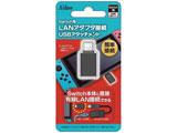 Switch用LANアダプタ接続USBアタッチメント [Switch] [SASP-0431]
