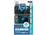 New2DSLL用ブルーライトカット液晶画面フィルター [New2DS LL] [SASP-0432]