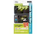 【在庫限り】 New2DSLL用さらさらタッチ液晶画面フィルター [New2DS LL] [SASP-0434]