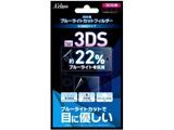 3DS用 ブルーライトカットフィルター [SASP-0460]