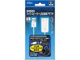PS4/PC用 マイク/スピーカーUSB変換アダプタ [SASP-0465]