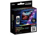 PS4/Switch用 LEDイルミネーションテープ1m [SASP-0486]