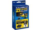 2WAY HDMIセレクター [SASP-0489]