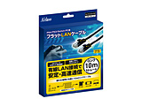 PS4/PS3/Switch/PC用 フラットLANケーブル 10m SASP-0490 SASP-0490