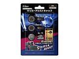 PS4コントローラー用サッカーアシストキャップ STRIKER ASSIST SASP-0525 SASP-0525