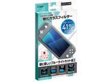 Switch Lite用 強化ガラスフィルターブルーライトカット SASP-0529 【Switch Lite】