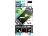Switch Lite用 液晶保護フィルム さらさらタッチ SASP-0531 【Switch Lite】