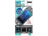Switch Lite用 液晶保護フィルム ブルーライトカット SASP-0532 【Switch Lite】