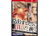 脱出するのは頂いた後で 〜閉じ込められた少女とオヤジ〜 [DVD Edition]