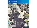 【07/25発売予定】 死神と少女 【PS Vitaゲームソフト】