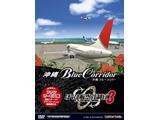ぼくは航空管制官3 沖縄ブルーコリドー ファンサービス版