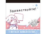 【アニメガ限定】 ヘタリア World★Stars メモ帳 ロシア