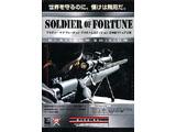 SOLDIER OF FORTUNE プラチナム・エディション 廉価版