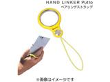 〔フィンガーストラップ〕 HandLinker Putto ベアリング携帯ストラップ (イエロー) 41-804261