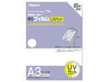 UVカットラミネーター専用フィルム 「アスミックス」(A3サイズ用 20枚) BH014