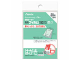 150ミクロンラミネーター専用フィルム 「アスミックス」(はがきサイズ用 20枚) BH074