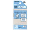 ラミネーター専用フィルム 「アスミックス」(名刺サイズ用 20枚) BH106