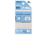 ラミネーター専用フィルム 「アスミックス」(カードサイズ用 20枚) BH121